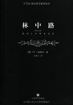 林中路.pdf