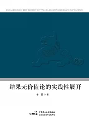 结果无价值论的实践性展开.pdf
