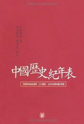 中国历史纪年表.pdf