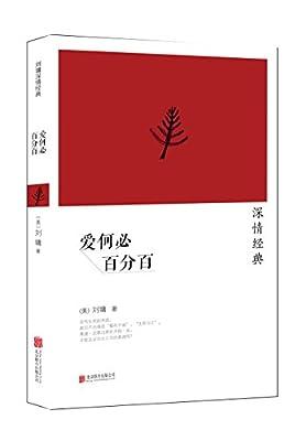 刘墉作品集:爱何必百分百.pdf