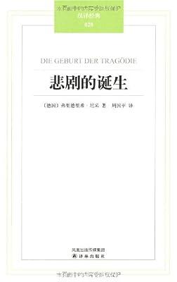 汉译经典28:悲剧的诞生.pdf