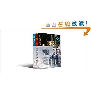 饥饿游戏三部曲(套装共3册) ¥49.1,叠加¥200-120