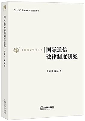 国际通信法律制度研究.pdf