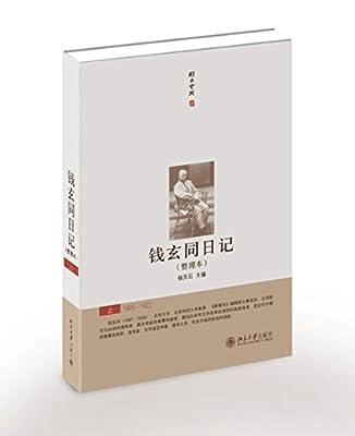 钱玄同日记.pdf
