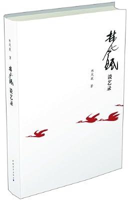林风眠谈艺录.pdf