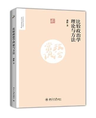 比较政治学理论与方法.pdf