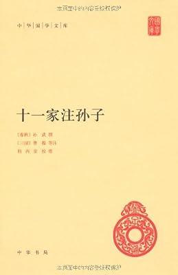 中华国学文库:十一家注孙子.pdf