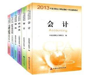 现货注册会计师教材 2013 全套 CPA 注会考试教材书 6本.pdf