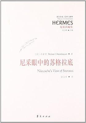 西方传统·经典与解释:尼采眼中的苏格拉底.pdf
