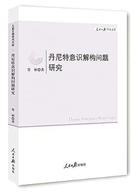 丹尼特意识解构问题研究.pdf