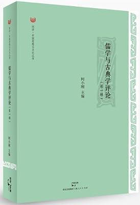 中国思想与文化丛书:儒学与古典学评论.pdf