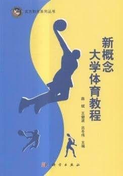 新概念大学体育教程.pdf
