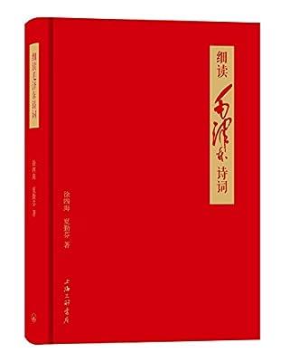 细读毛泽东诗词.pdf