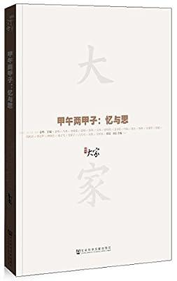 大家02·甲午两甲子:忆与思.pdf