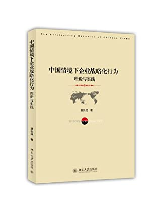 政府行为与中国经济结构转型研究.pdf