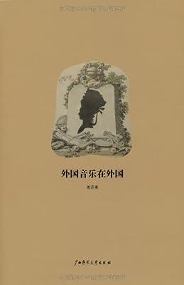 外国音乐在外国.pdf