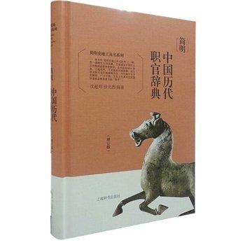 简明中国历代职官辞典-.pdf