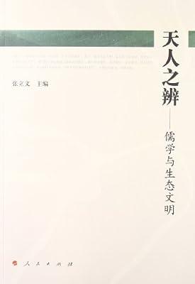 天人之辨——儒学与生态文明.pdf