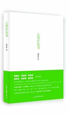 心情疗愈书.pdf