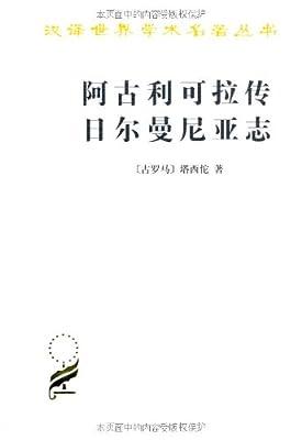 阿古利可拉传•日尔曼尼亚志.pdf