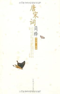 唐宋词简释.pdf