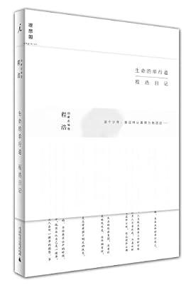 生命的单行道:程浩日记.pdf