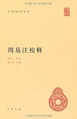 中华国学文库:周易注校释.pdf