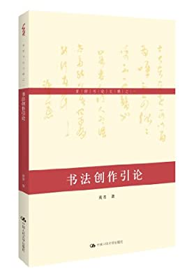 黄君书论文稿之1:书法创作引论.pdf