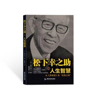 松下幸之助的人生智慧-林<<菜根谭>>到经营之神.pdf
