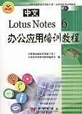 中文Lotus Notes6办公应用培训教程