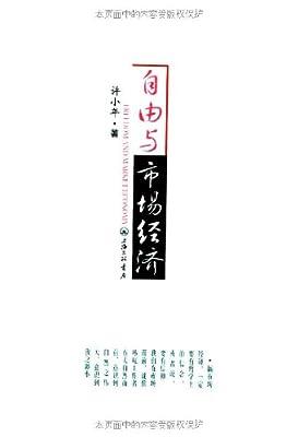 自由与市场经济.pdf
