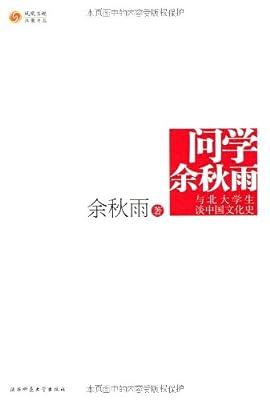 问学•余秋雨•与北大学生谈中国文化.pdf