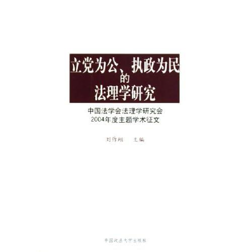 立党为公执政为民的法理学研究--中国法学会法理学研究会2004年度主题学术征文