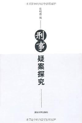 刑事疑案探究.pdf