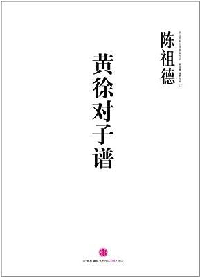 中国围棋古谱精解大系•国手风范12:黄徐对子谱.pdf