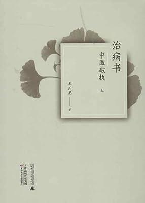 治病书:中医破执.pdf
