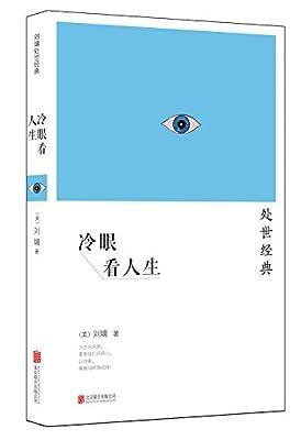 刘墉:冷眼看人生.pdf