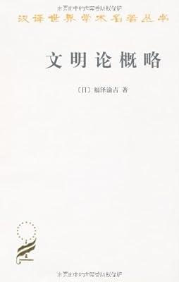 文明论概略.pdf