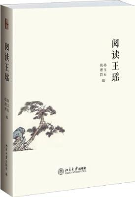 阅读王瑶.pdf