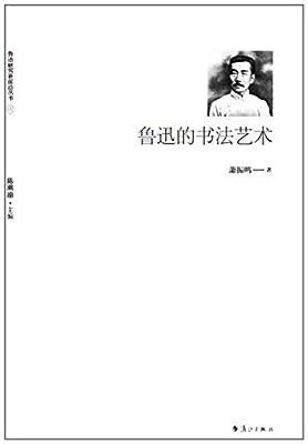 鲁迅的书法艺术.pdf