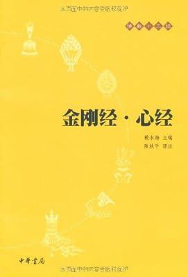 金刚经•心经.pdf