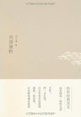 传世经典美文:再别康桥(插图珍藏版)