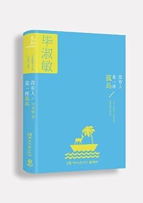 毕淑敏散文全集•七色暖心系列:没有人是一座孤岛.pdf
