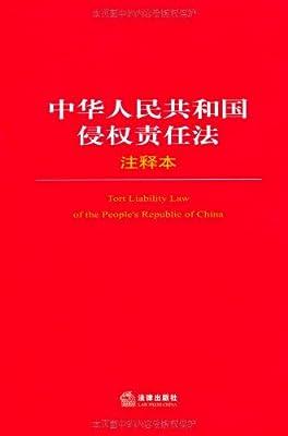 中华人民共和国侵权责任法注释本.pdf