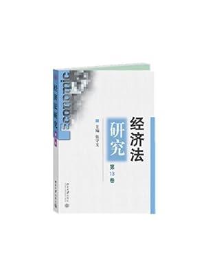 经济法研究.pdf