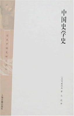 中国史学史.pdf