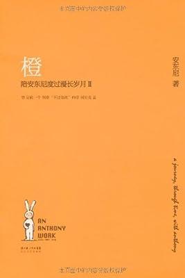 橙:陪安东尼度过漫长岁月2.pdf