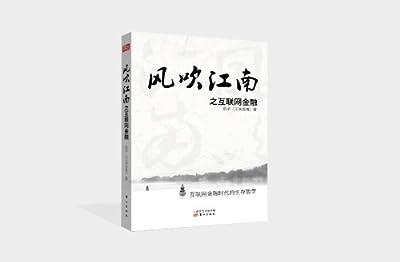 风吹江南之互联网金融.pdf