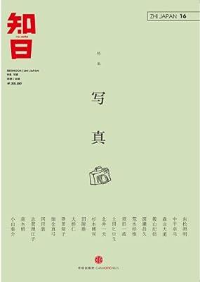 知日·写真.pdf