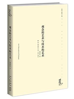 观念的艺术与技术的艺术.pdf